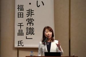 夏季懇談例会・講師・福田千晶氏