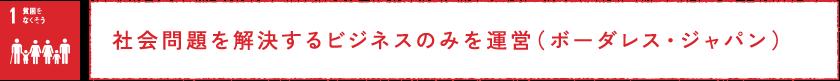 社会問題を解決するビジネスのみを運営(ボーダレス・ジャパン)