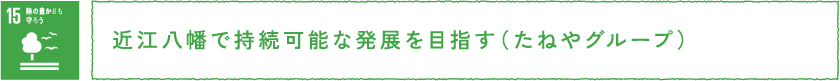 近江八幡で持続可能な発展を目指す(たねやグループ)