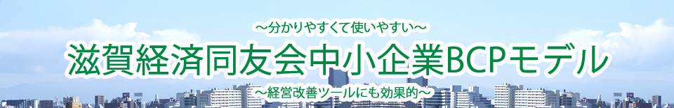 滋賀経済同友会中小企業BCPモデル