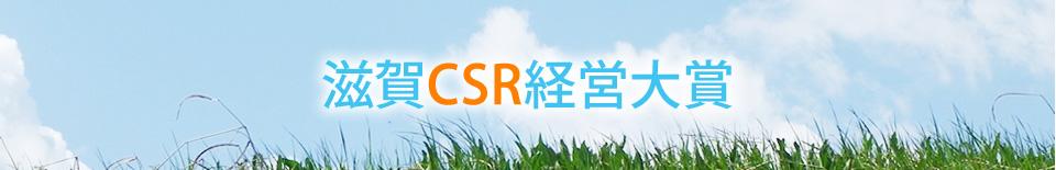 滋賀CSR経営大賞