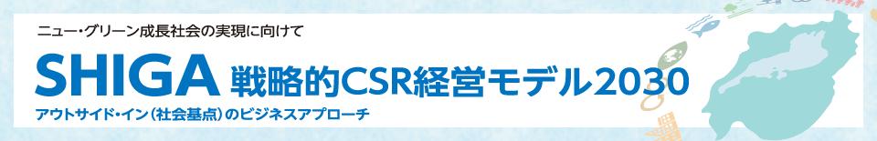 SHIGA戦略的CSR経営モデル2030