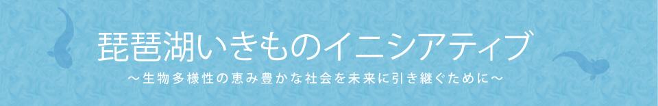 琵琶湖いきものイニシアティブ~生物多様性の恵み豊かな社会を未来に引き継ぐために~