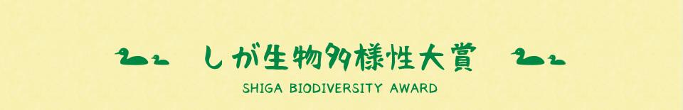 しが生物多様性大賞